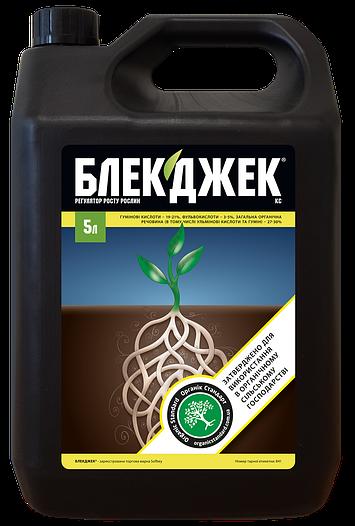 Стимулятор роста и корнеобразования Блэкджек Блекджек (BlackJak Гумифилд Гумат) 5 л.