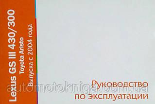 LEXUS GS III 430 / 300   TOYOTA ARISTO   Модели с 2004 года  Руководство по эксплуатации