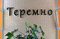 Вывески, логотипы из стабилизированного мха Ягель, фото 1