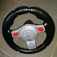 Руль для детского электромобиля универсальный 10 мм/40мм