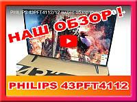 Телевизор Philips 43PFT4112/12 FHD/Т2/С/200Гц