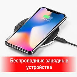 Беспроводные зарядные устройства \ БЗУ