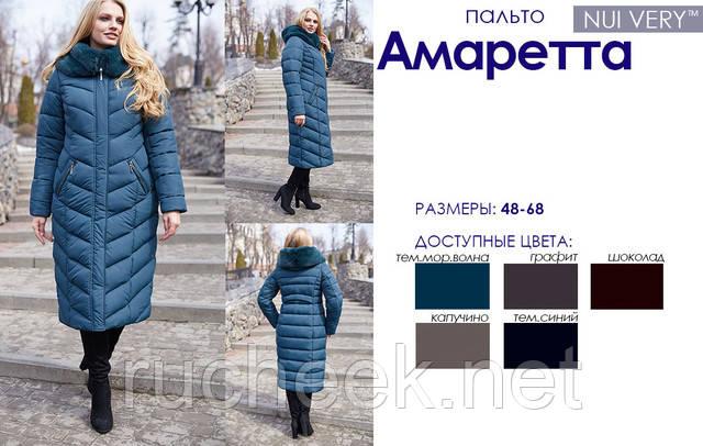 Купить длинное зимнее пальто Украина