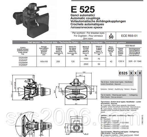 E525A0M Сцепное устройство Е50 фланец 160x100мм