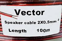 Кабель акустический Vector (2x0.5mm2)