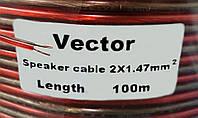 Кабель акустический Vector (2x1.47mm2)