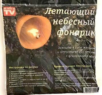 Небесный фонарик 8-7 СЕРДЦЕ