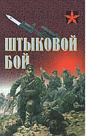 Тарас А.Е. Штыковой бой., фото 1