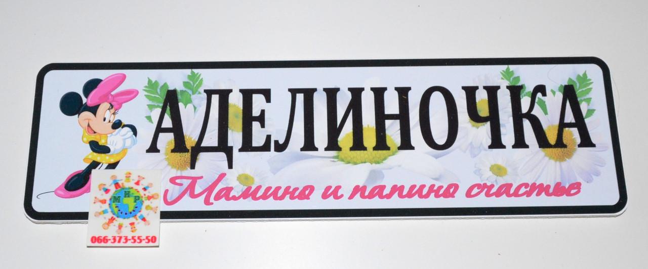 Номер на коляску С ромашковым фоном Аделиночка
