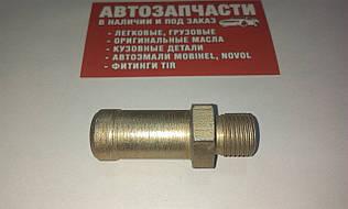 Штуцер резьбовой М16х1.5 под шланг Д=18