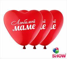 """Воздушные шары сердце """"Любимой Маме"""" 12""""(30 см) Пастель Красный В упак: 100шт ТМ Арт «SHOW»"""