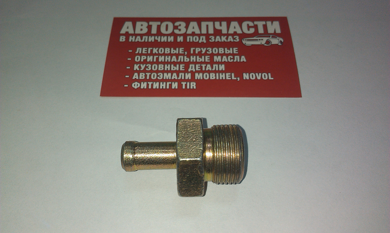 Штуцер резьбовой М22х1.5 под шланг Д=10
