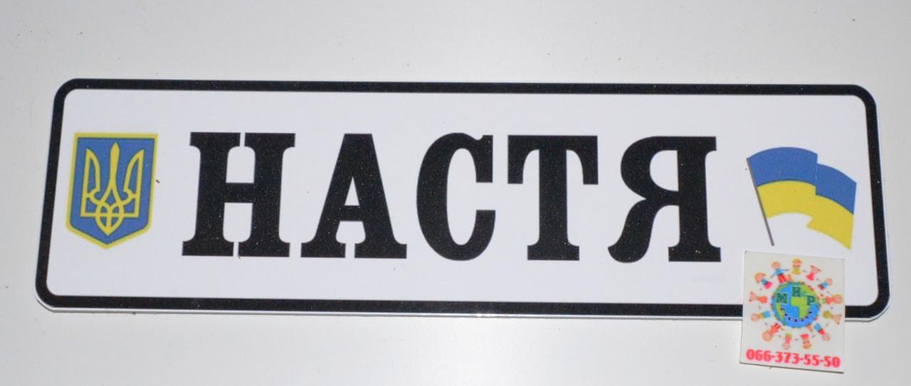 Номер на коляску Настя