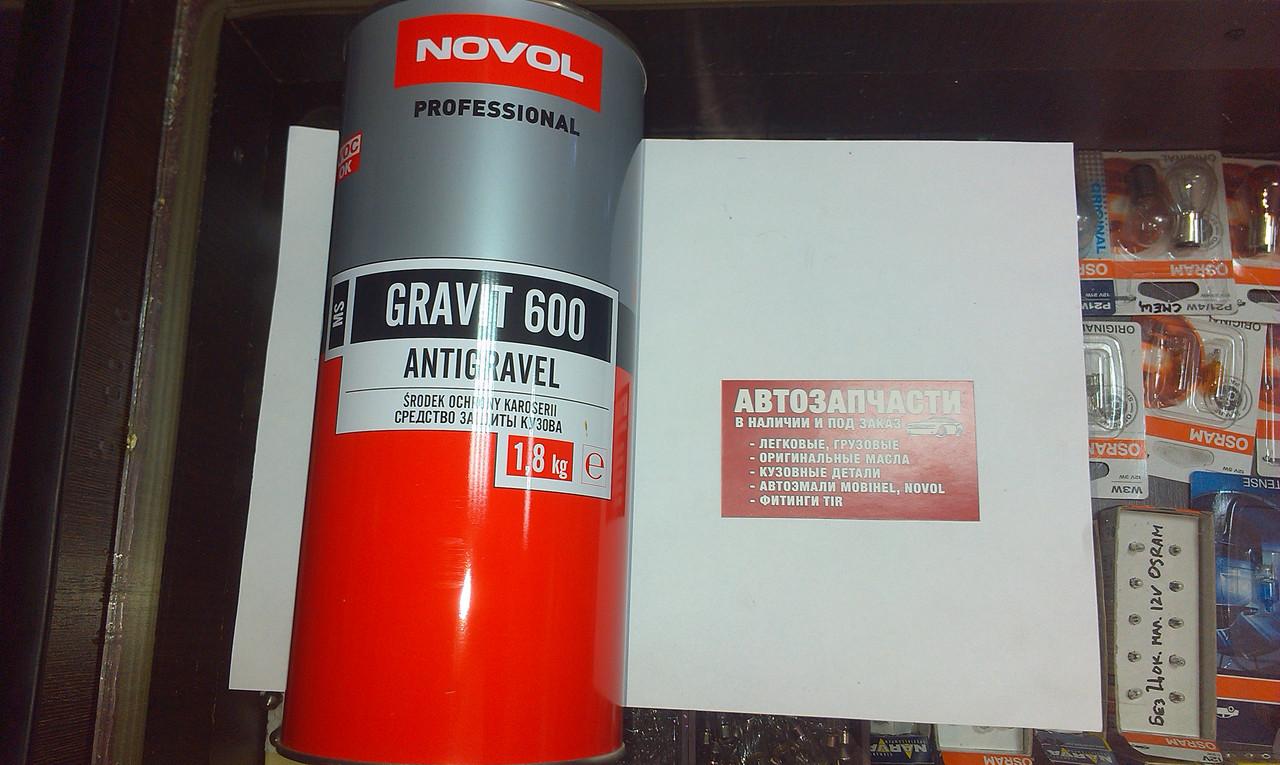 Антигравий NOVOL Gravit 600 Spray серый, аэрозоль 1800 мл.