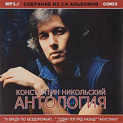 МР3 диск. Костянтин Нікольський - Антологія