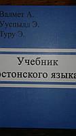 Валмет А., Ууспылд Э., Туру Э. Учебник эстонского языка.