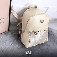 Бежевый рюкзак с пайетками 178 (ЯМ), фото 1