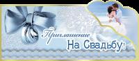 Открытки - Приглашения на свадьбу - евро-приглашения, выдвижной элемент (в уп - 20 шт) - 5 видов