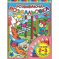 L 120761 развивающая книжка раскраска для детей
