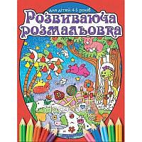 """Развивающая раскраска для детей 4-5 лет (Красная) """"Глория"""" (укр.)"""