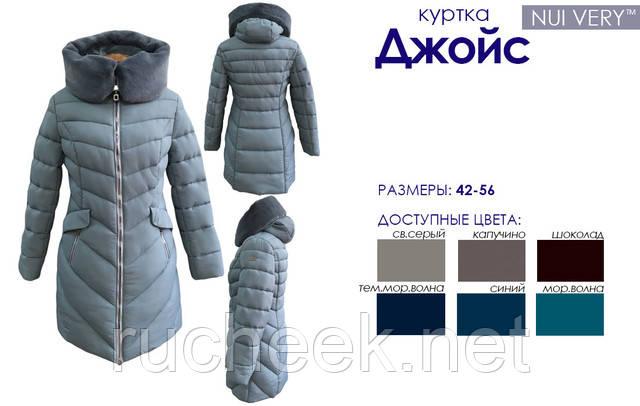 Женские зимне куртки пальто Украина