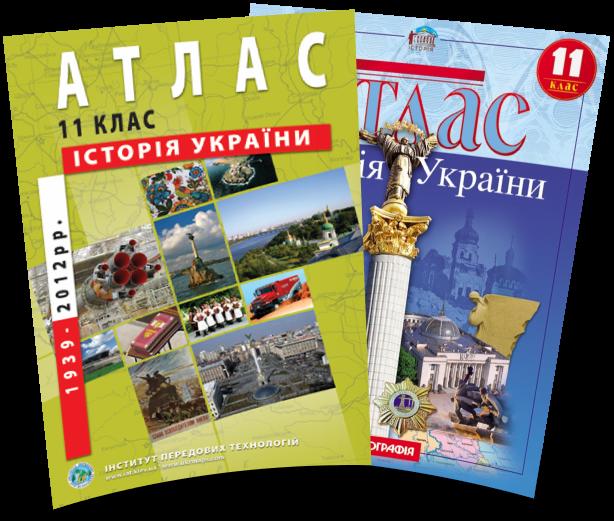 Атласы и карты по Истории Украины