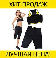 Комплект для похудения Hot Shapers майка + бриджи