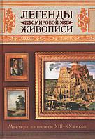 Легенды мировой живописи. В. Н. Сингаевский