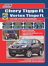Chery Tiggo FL  Vortex Tingo FL  Модели 2WD&4WD с 2012г. выпуска. Ремонт и обслуживание