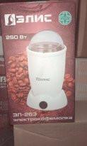 Кофемолка Элис ЭЛ-263 мощность 250 Вт