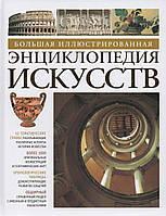 Энциклопедия искусств. М.Холлингсворт