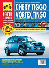 CHERY TIGGO   VORTEX TINGO   Модели с 2005 года   Ремонт без проблем