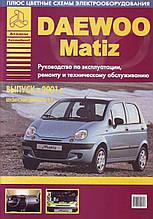 DAEWOO MATIZ Моделі з 2001 року Керівництво по експлуатації, обслуговування і ремонту