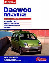 DAEWOO MATIZ Моделі з 1998 року Пристрій • Експлуатація • Обслуговування • Ремонт