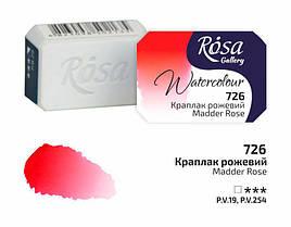 Акварельна фарба Rosa Gallery в кюветах 2.5 мл Краплак рожевий
