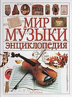 Мир музыки.Энциклопедия.