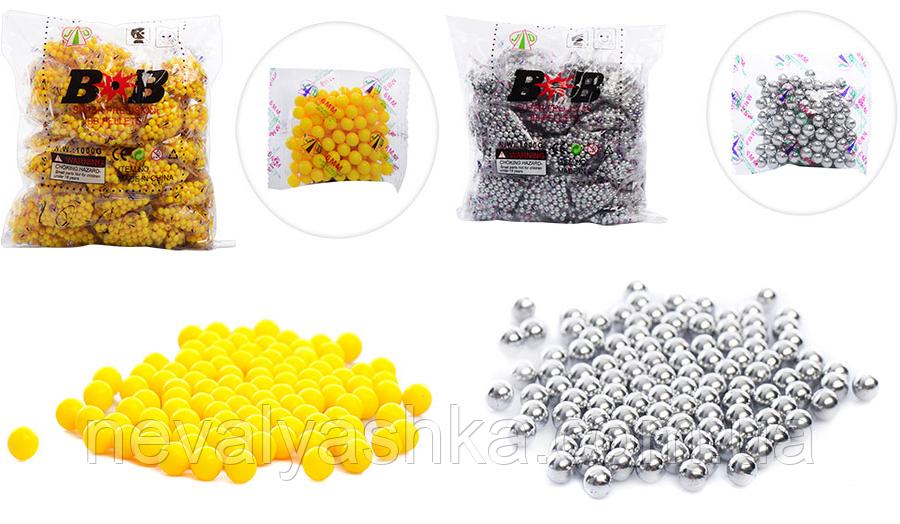 Пульки Жёлтые Серебряные ~ 100 штук пулек для пистолета автомата, JDY 1, 006138, фото 1