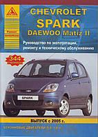 DAEWOO MATIZ II  CHEVROLET SPARK  Модели с 2005 года Руководство по ремонту и обслуживанию