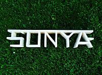 """Поличка з натурального дерева """"SONYA """" (Полочка из натурального дерева """"SONYA"""")"""