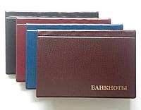 Альбом для банкнот (130х185мм) на 24 ячейки, фото 1