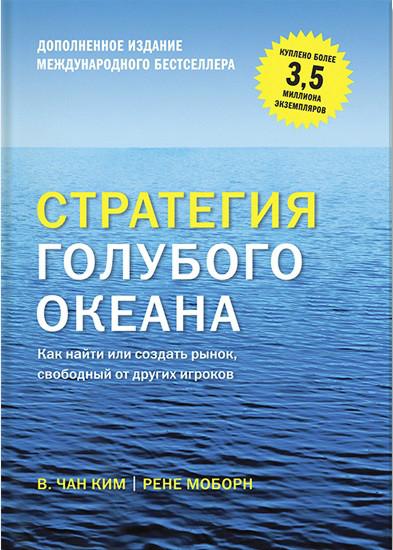 Стратегия голубого океана. Как найти или создать рынок, свободный от других игроков.(мягкая обл) Ким Чан В.