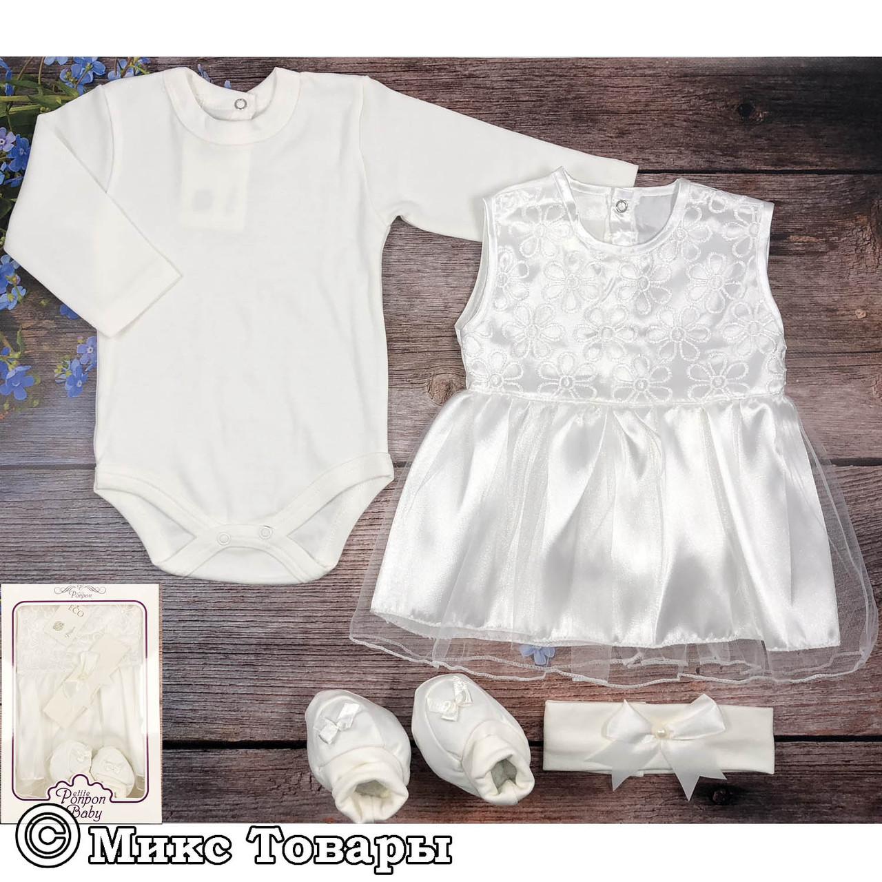 Крестильный комплект молочного цвета для девочки Размеры: 0-3 месяцев (6901)