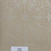 Готовые рулонные шторы ткань Эмир Бежевый