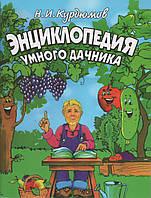 Энциклопедия умного дачника. Н. И. Курдюмов