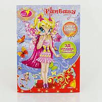 "Книга 3 ""Fantasy Story"" 9789662832464 (10) /19.9/"