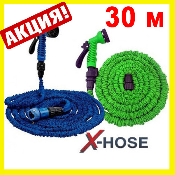 Шланг садовый поливочный X-hose 30 метров м