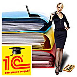 Курс бухгалтерского учета +1С, налогообложения и финансовой отчетности – Профессиональное обучение бухгалтеров
