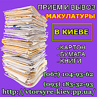 Вывоз макулатуры в Киеве. Дорого сдать макулатуру с вывозом.