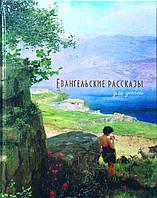 Евангельские рассказы для детей. (Подарочное издание)