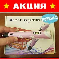 Акция! 3Д ручка MyRIWELL 3D Pen RP-100B с LCD дисплеем. 100% Оригинал!